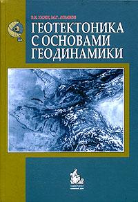 Геотектоника с основами геодинамики12296407В учебнике в соответствии с вузовской программой изложены основы геотектоники - науки о движениях и деформации литосферы, ее происхождении и развитии. Книга содержит материал по современным и древним областям, высокой тектонической активности, связанной с континентальным и океанским рифтогенезом, с перемещением и столкновением литосферных плит. Рассмотрены методы геотектоники. Изложены принципы построения тектонических карт. Для cтудентов геологических специальностей вузов.