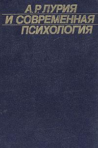 А. Р. Лурия и современная психология