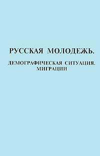 Русская молодежь. Демографическая ситуация. Миграции