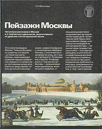 Пейзажи Москвы
