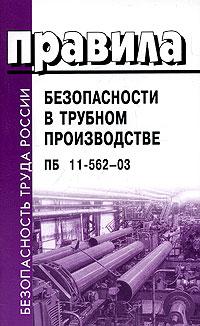 Правила безопасности в трубном производстве ПБ 11-562-03 ( 5-93630-515-5 )