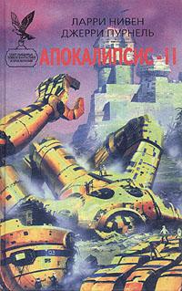 Апокалипсис - II