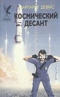 Космический десант