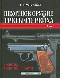 Пехотное оружие Третьего рейха. В 3 томах. Том 1. С. Б. Монетчиков