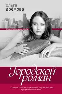 Городской роман