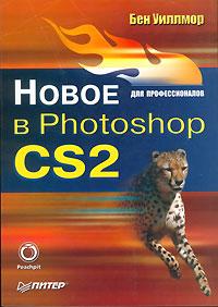 Новое в Photoshop CS2 для профессионалов