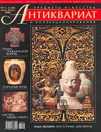 Антиквариат, предметы искусства и коллекционирования, №1-2, январь-февраль 2006