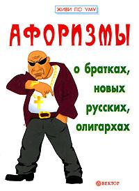 Афоризмы о братках, новых русских, олигархах
