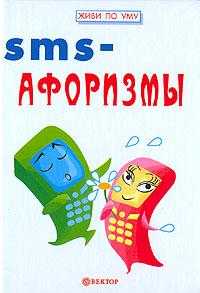 SMS-афоризмы
