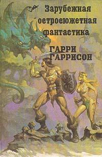 Книга Стальная Крыса