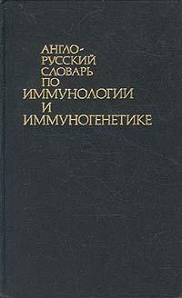 Англо-русский словарь по иммунологии и иммуногенетике