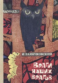 Враги наших врагов. Н. Заянчковский