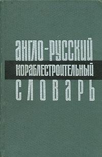 Англо-русский кораблестроительный словарь