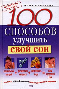 100 способов улучшить свой сон