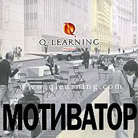 Мотиватор ( 5-98999-002-2, 0-340-85633-5 )