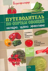 Путеводитель по сортам овощей. Наглядно. Удобно. Эффективно