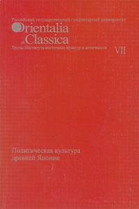 Политическая культура древней Японии. Выпуск VII ( 5-7281-0572-6 )
