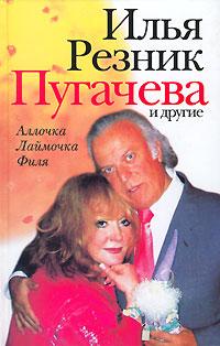 Пугачева и другие