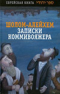 Книга Записки коммивояжера
