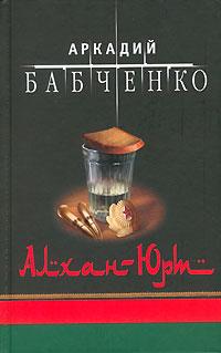 Алхан-Юрт