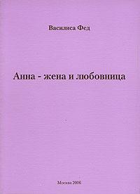Анна - жена и любовница. Василиса Фед
