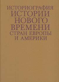 Zakazat.ru Историография истории нового времени стран Европы и Америки