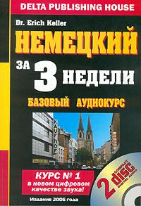 Немецкий за три недели. Базовый аудиокурс (+ 2 CD). Dr. Erich Keller