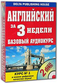 Английский за три недели. Базовый аудиокурс (+ 2 CD). Генри Дж. Мартин