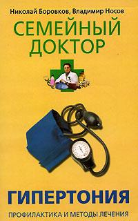 Гипертония. Профилактика и методы лечения