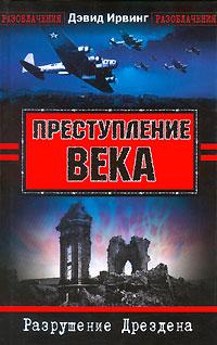 Книга Преступление века. Разрушения Дрездена