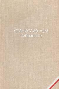 Станислав Лем. Избранное