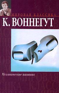 Книга Механическое пианино