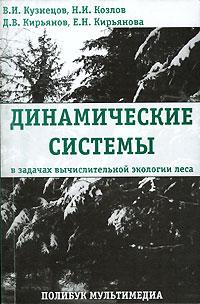 Динамические системы в задачах вычислительной экологии леса ( 5-902932-01-7 )