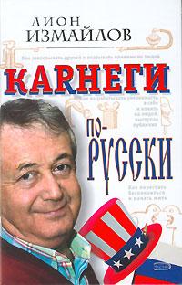 Карнеги по-русски