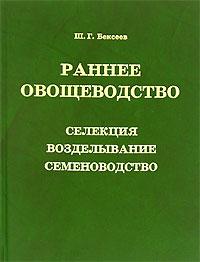 Раннее овощеводство. Селекция, возделывание, семеноводство ( 5-903039-06-5 )
