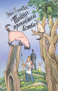Книга Тайна пропавшей кошки