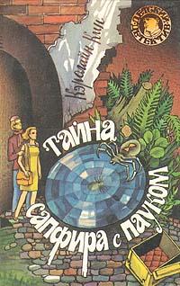 Книга Тайна сапфира с пауком