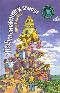 Книга Тайна старинной башни
