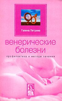 Венерические болезни. Профилактика и методы лечения ( 5-9524-2136-9 )