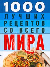 1000 лучших рецептов со всего мира ( 5-17-034356-6, 985-13-4047-2 )
