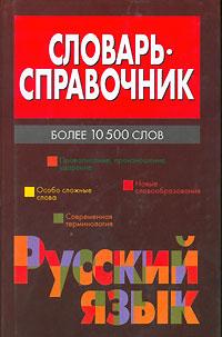 Словарь-справочник. Русский язык ( 985-13-6658-7, 5-17-036477-6 )