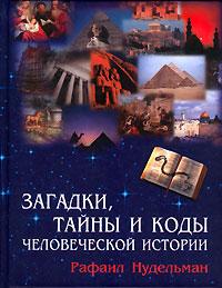Загадки, тайны и коды человеческой истории ( 5-222-08200-8 )