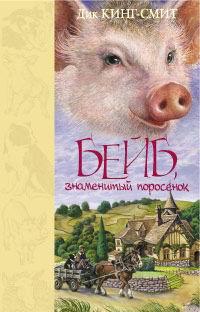 Книга Бейб, знаменитый поросенок