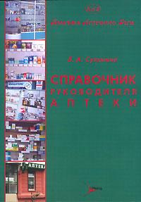 Справочник руководителя аптеки ( 5-98216-038-5 )