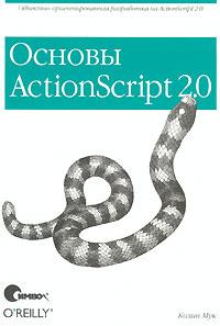 Основы ActionScript 2.0