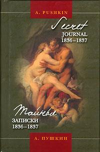 Тайные записки 1836-1837 / Secret Journal 1836-1837. А. Пушкин