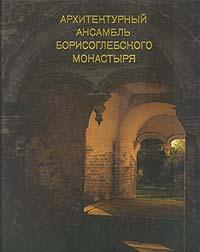 Архитектурный ансамбль Борисоглебского монастыря
