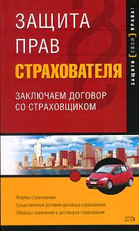Zakazat.ru: Защита прав страхователя. Заключаем договор со страховщиком. М. В. Власова