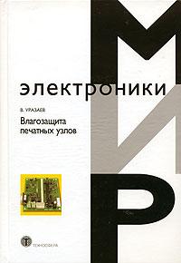 Влагозащита печатных узлов ( 5-94836067-9 )