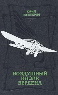 Воздушный казак Вердена. Юрий Гальперин